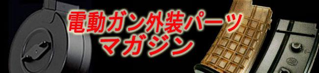 電動ガン外装パーツ マガジン